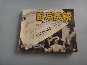 连环画 :百万英镑,1979年1版