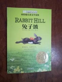 【长青藤书系纽伯瑞儿童文学金奖:兔子坡