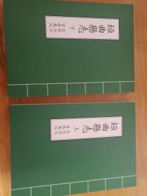 垣曲县志(乾隆)旧志影印(仅印百余套)(比较厚)