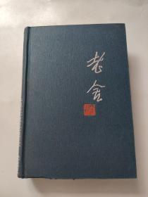 老舍全集(第16卷.文論)