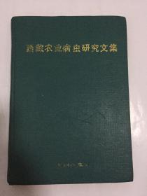西藏农业病虫研究文集/ 胡胜昌 邹永泗 主编  精装本