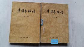 中国象棋谱第一、二、三集全套 杨官璘等 编著 人民体育出版社 32开