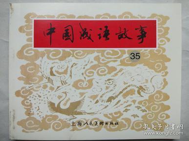 连环画:《中国成语故事》(第三十五册)