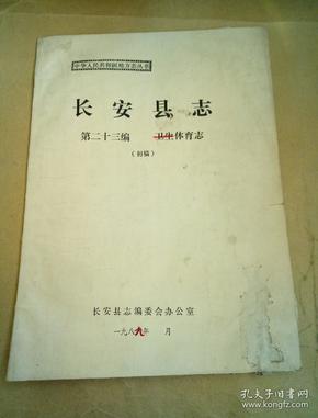长安县志  第二十三编  体育志(初稿)