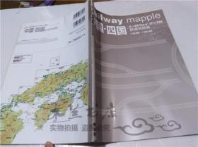原版日本日文书 Railway mapple 铁道地図帐 中国.四周  発行人黑田茂夫 昭文社 2010年 16开平装