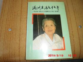 韩文:朝鲜著名的独立运动家金东三孙子 《满洲生活七十七年》