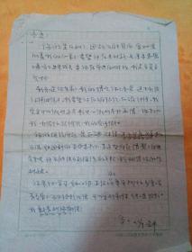 孙泊 信札一页 m10a2