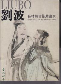 艺林精舍推荐画家:刘波画集(刘波毛笔签名赠本)
