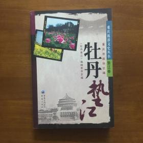 牡丹垫江(重庆旅游文史丛书)