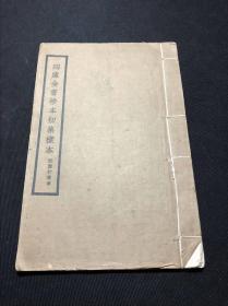 《四库全书珍本初集样本》附预约简章 民国间商务印书馆排印本 白纸线装一册全