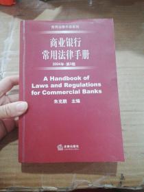 商业银行常用法律手册