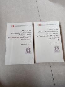 辩法法性论 研究 英文 第三卷 (上下)两本