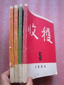《收获》1964年2、3、4、5【四册合售】