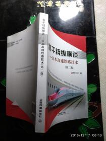 新干线纵横谈:日本高速铁路技术(第2版)