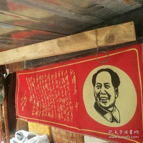 沁园春?雪毛泽东东方红丝织厂敬制