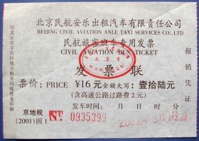 北京民航出租车发票16元---早期登机牌-飞机票、航空票甩卖--早期交通票甩卖--实拍--包真