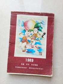 1989年画.月历.年历缩样
