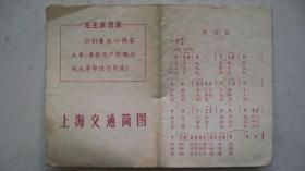 1970年上海市出版革命组出版发行《上海交通简图》(一版一印)