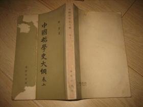中国哲学史大纲(卷上)