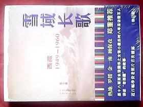 雪域长歌:西藏1940--1960