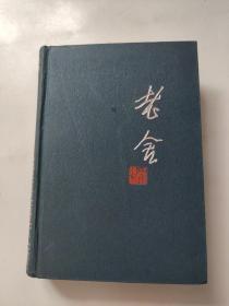 老舍全集14 散文.杂文