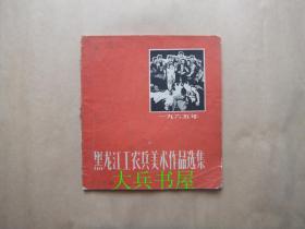 黑龙江工农兵美术作品选集