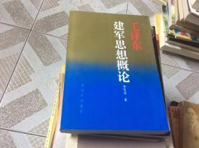 毛泽东建军思想概论