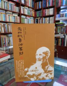 吴明铣书法篆刻
