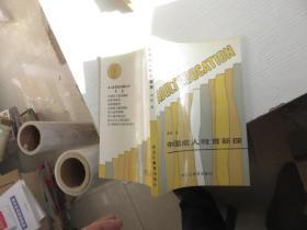 中国成人教育新探 89年一版一印 签赠本
