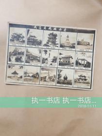 老照片 五十年代武昌黄鹤楼全景 明信片