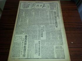 民国33年8月14日《解放日报》鲁西我军收复莘县;一二九师与晋冀鲁豫边区;