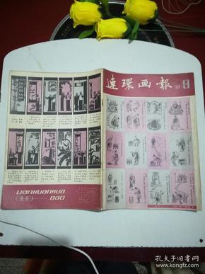 《连环画报》1981年第9期 (1981.9)