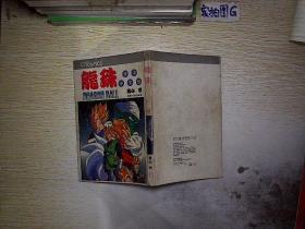 龙珠(香港中文版) 40