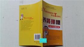 养肾排唐:中医巧治糖尿病 杜伯清 编著 中医古籍出版社 大32