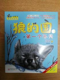 最小孩童书 最动物系列-狼的国1:第一个冬天 (彩绘注音 )(教育部推荐)