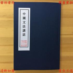 中国文法讲话(第四版)-刘复著-民国北新书局刊本(复印本)