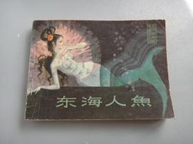 连环画: 东海人鱼,1980年1版1印