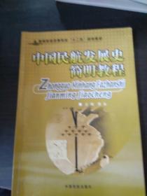 空乘专业:中国民航发展史简明教程