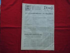 黑龙江日报===原版老报纸===1968年4月23日===4版全。