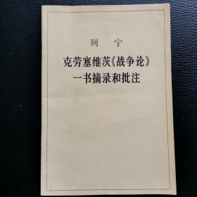 克劳塞维茨《战争论》一书摘录和批注         列宁