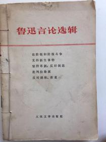 1976年鲁迅言论选集、鲁迅