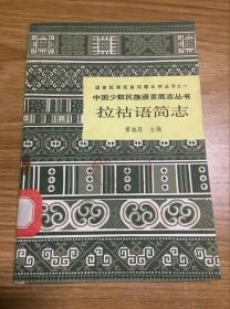 中国少数民族语言简志丛书--拉祜语简志(86年初版  印量2500册)