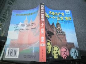 """苏联共产党最后一个""""反党""""集团 下"""