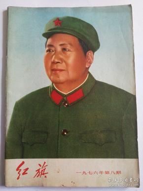 红旗(1976.8)。