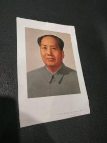 文革1966年毛主席像领袖标准像,彩色小画片,人民美术出版社六十四开,原价一分钱