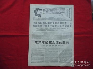 黑龙江日报===原版老报纸===1968年4月20日===6版全。
