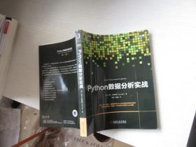 Python数据分析实战 正版