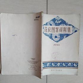 花纹图案资料集(画册)1959初版