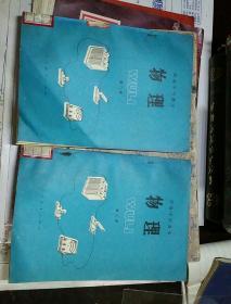 初级中学课本物理第二册