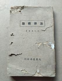 法律概论   [1944初版]